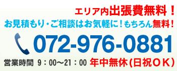 TEL:072-976-0881